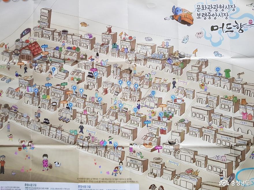 역사 깊은 유구한 전통의 보령중앙시장의 매력에 퐁당! 8