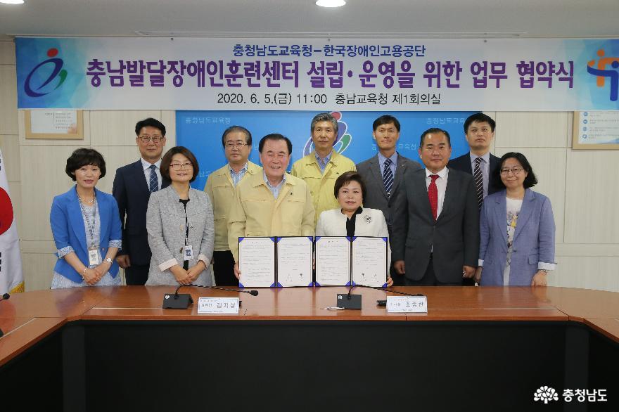충남교육청-한국장애인고용공단, '충남발달장애인훈련센터' 설립 업무 협약
