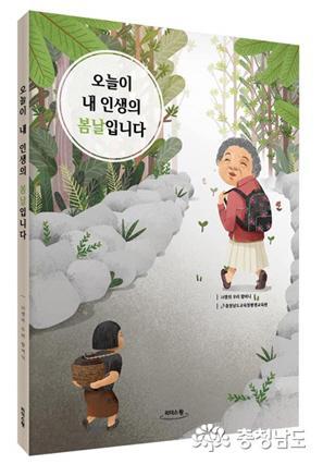 충남교육청평생교육원, 할매 작가와 고딩 화가들이 함께 만든 오디오북 발간