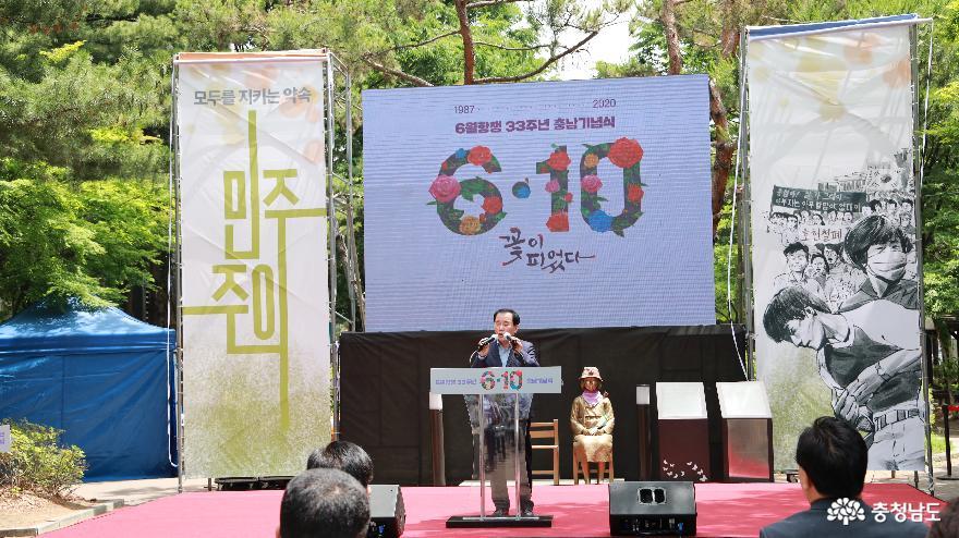 김지철 교육감, 6월 민주항쟁 33주년 기념식 참석 1