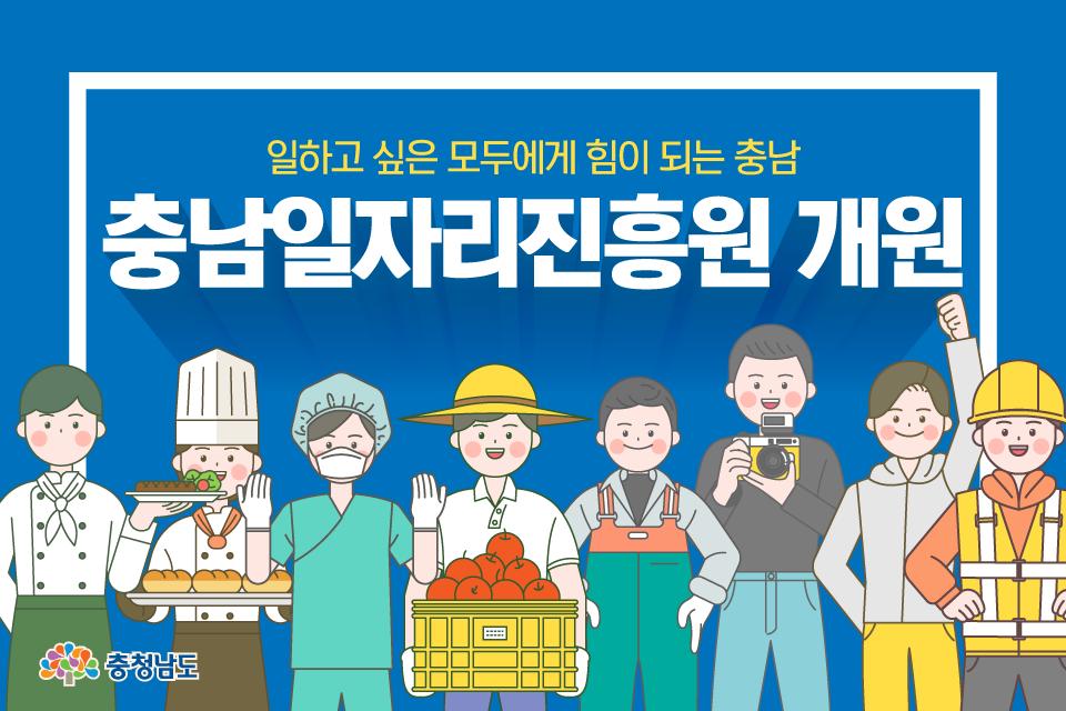 충남일자리진흥원 개원