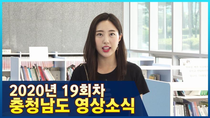 [종합]2020년 19회 충청남도영상소식