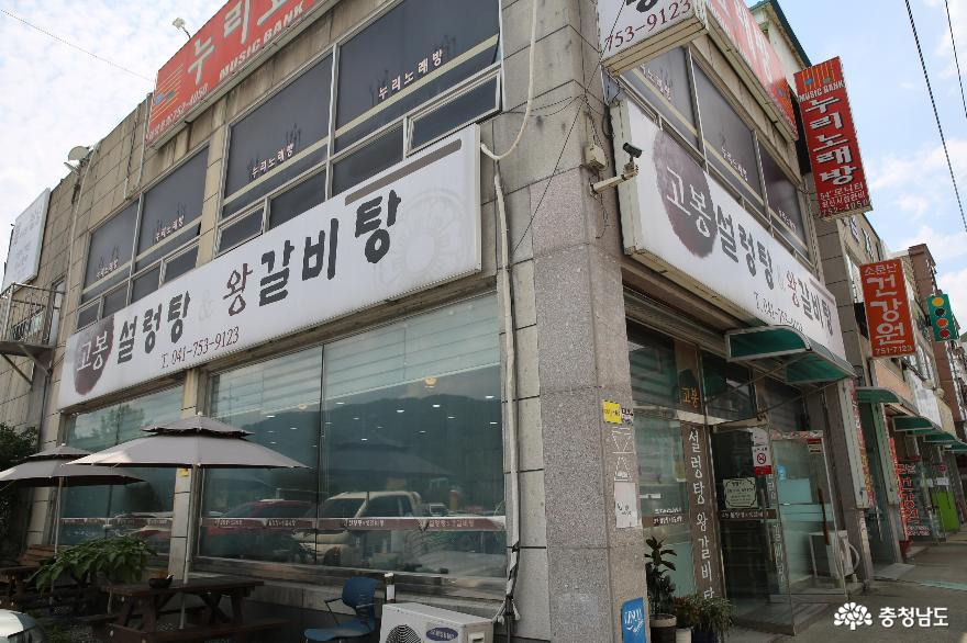 소상공인 2019 충남 금산군 우수영업점의 고봉설렁탕