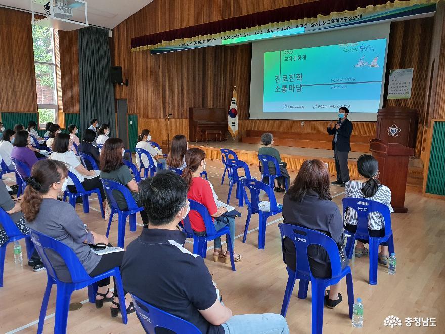 충남교육청, 학부모 대상 진로진학소통마당 운영