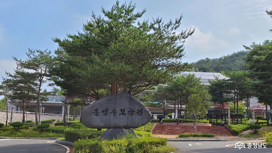 고인을 평온히 모시는 홍성추모공원