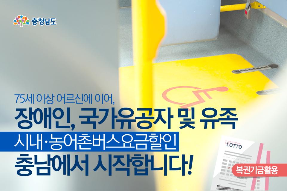 충남 시내·농어촌버스 무료·할인
