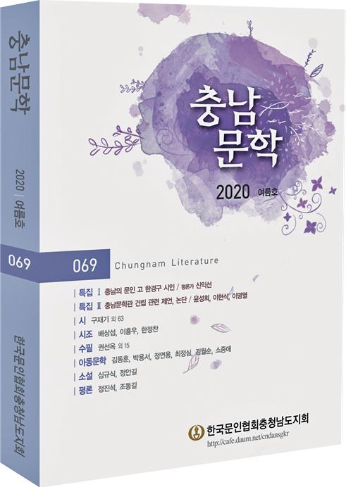 충남문인협 '충남문학' 69호 발간