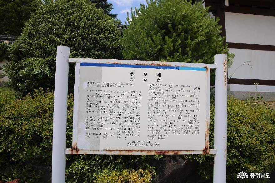 금산에 자리한 해주 오씨 행정공 오유정공 재실 행모재 4