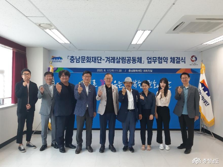 충남문화재단, 겨레살림공동체와 업무협약 1