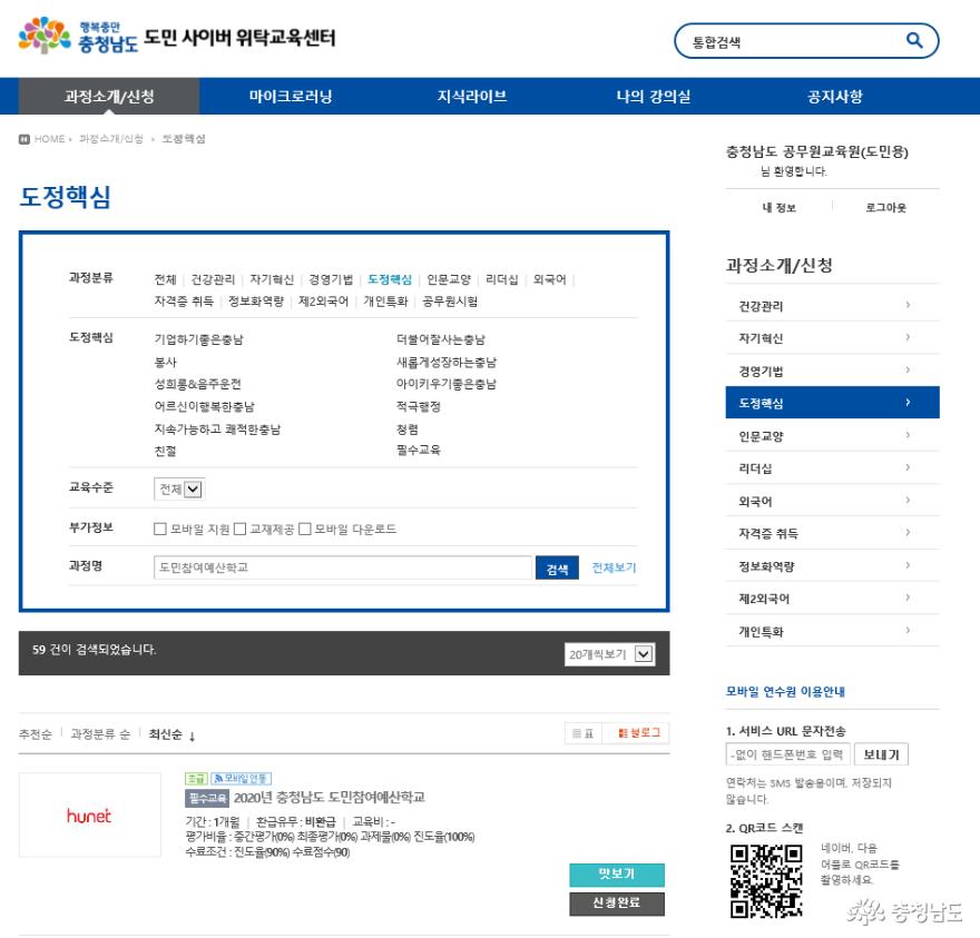 온라인으로 만나는 '도민참여예산학교' 1