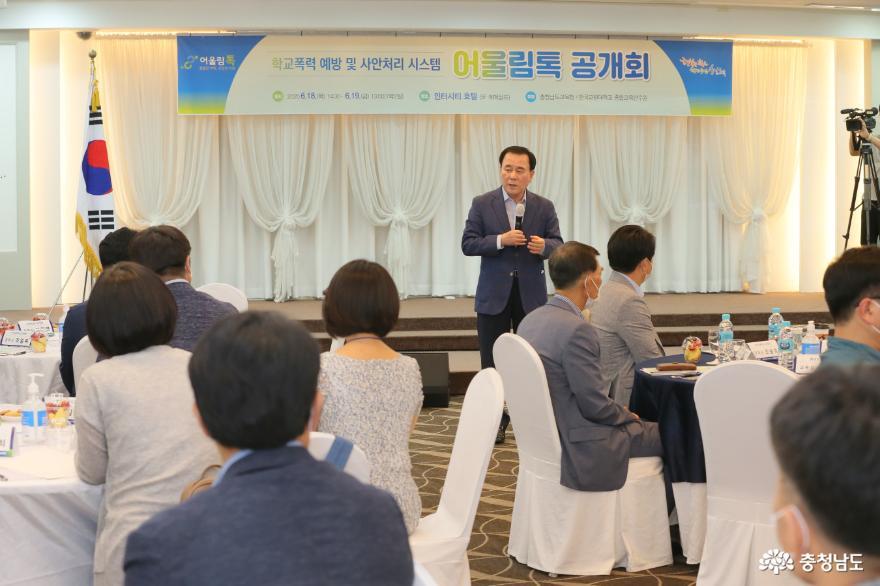 충남교육청, 어울림톡 전국 공개회 개최
