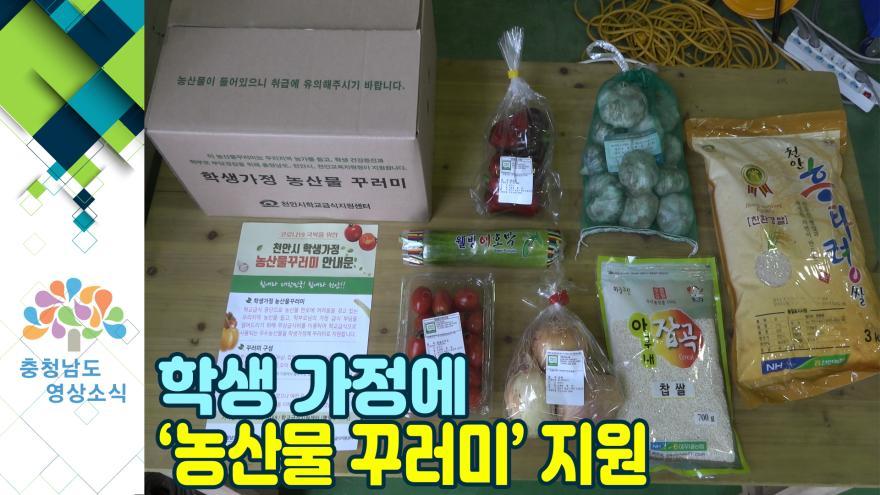 [NEWS]학생 가정에 '농산물 꾸러미' 지원