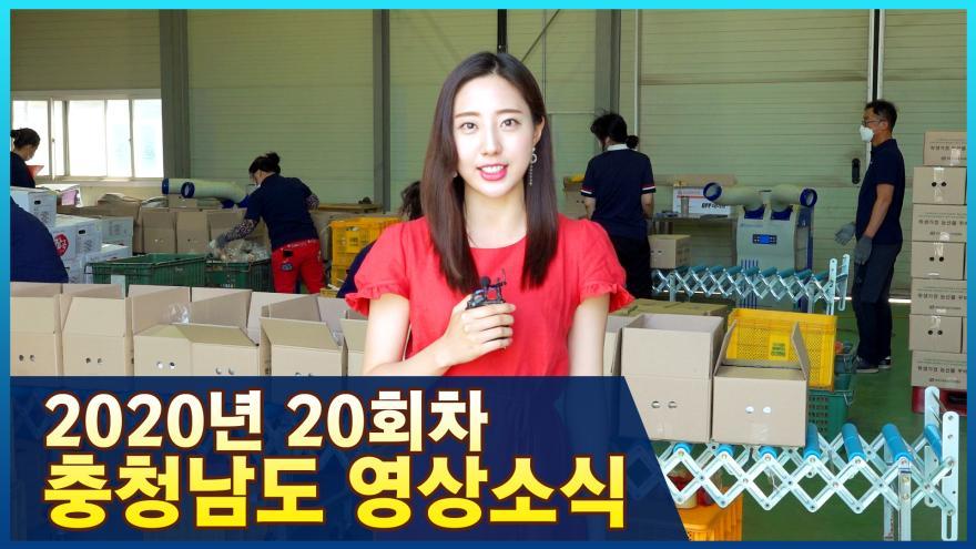 [종합]2020년 20회 충청남도영상소식