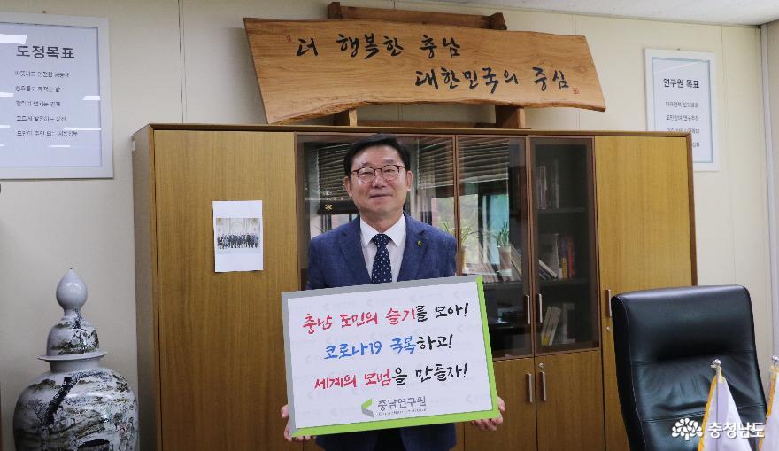 충남연구원 윤황 원장, '코로나19 극복을 위한 희망 캠페인'에 릴레이 동참