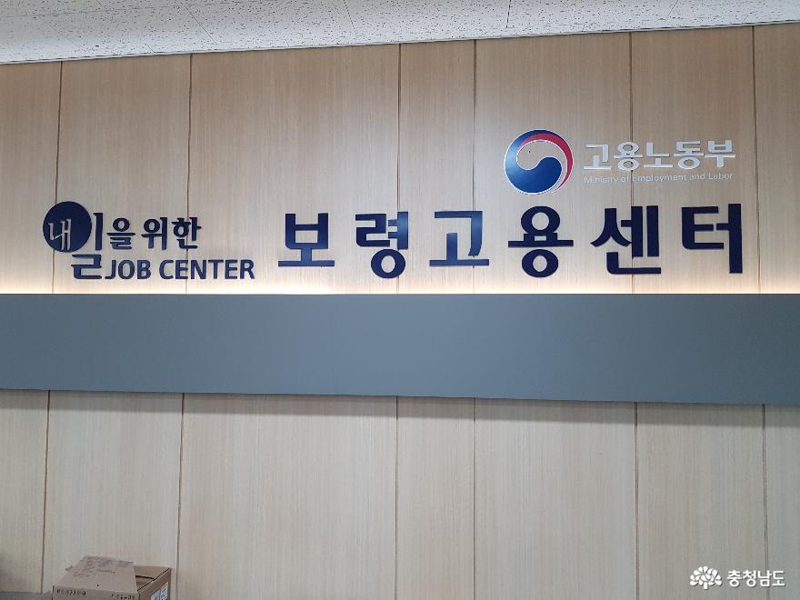 충남 보령 고용복지플러스센터의 취업 성공패키지를 아시나요?