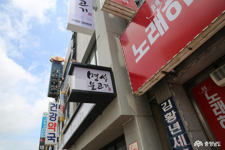 모범음식점, 공주 으뜸맛집, 외국인 편의음식점의 명성불고기