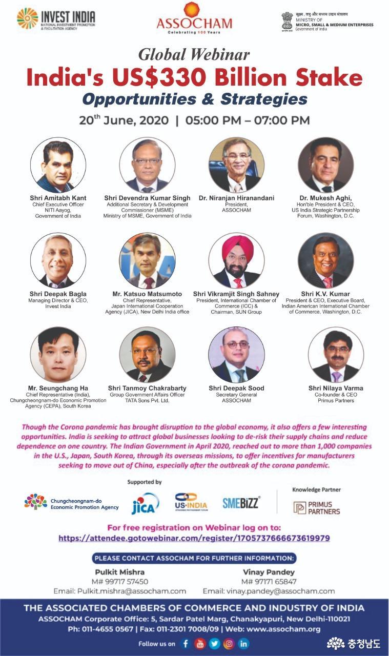 충남경제진흥원 인도 뉴델리 통상사무소장, 인도 에이펙스 상공회의소 개최 온라인 세미나 참석