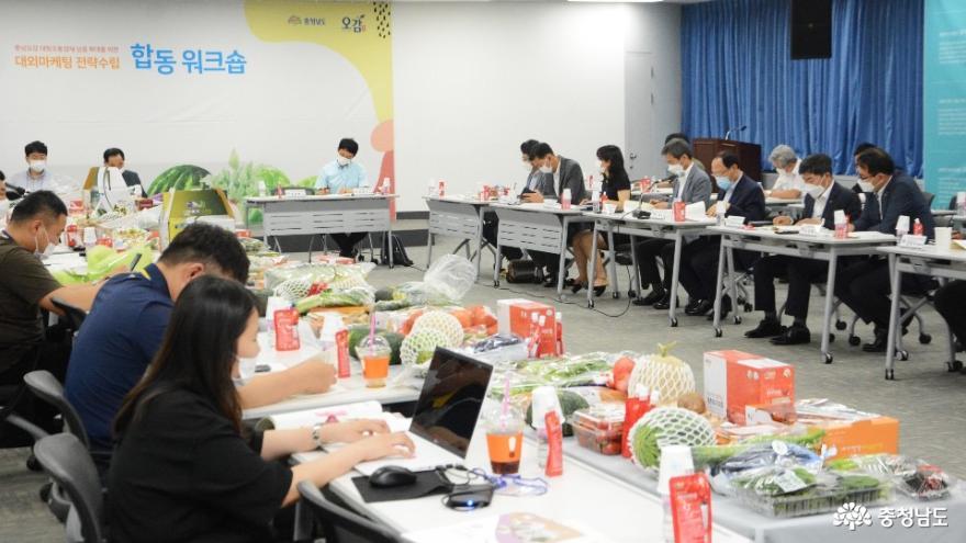 '충남오감' 대외마케팅 전략 수립…매출 상승 견인