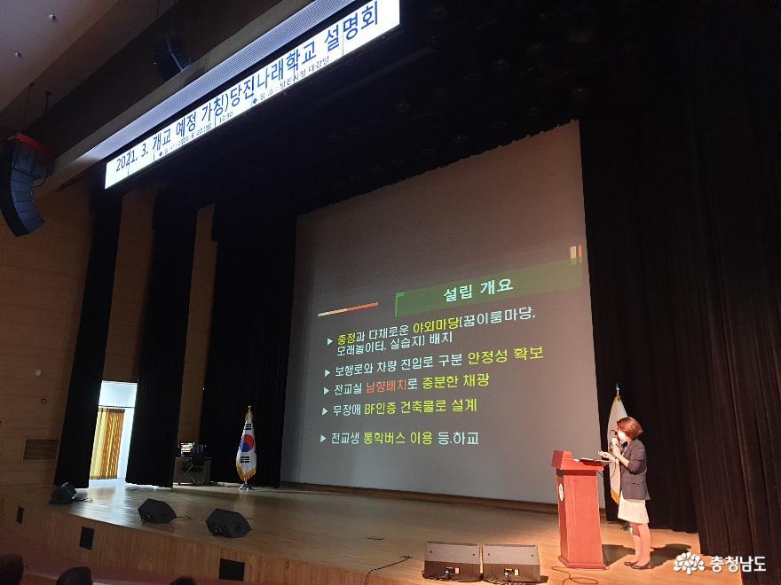 '가칭)당진나래학교' 개교 준비를 위한 교육공동체 설명회 개최