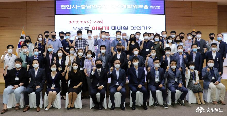 충남연구원, 천안시와 정책개발 워크숍 개최