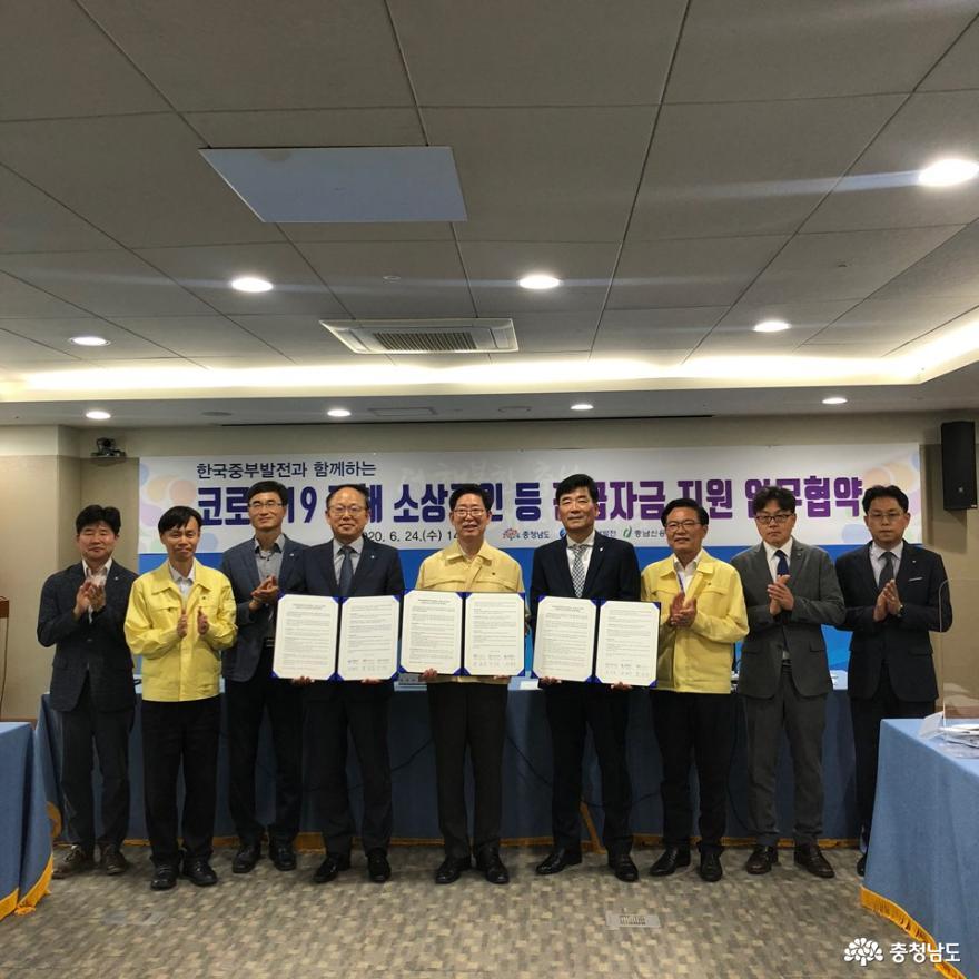 충청남도, 한국중부발전, 충남신용보증재단 3자 금융지원 업무협약 체결