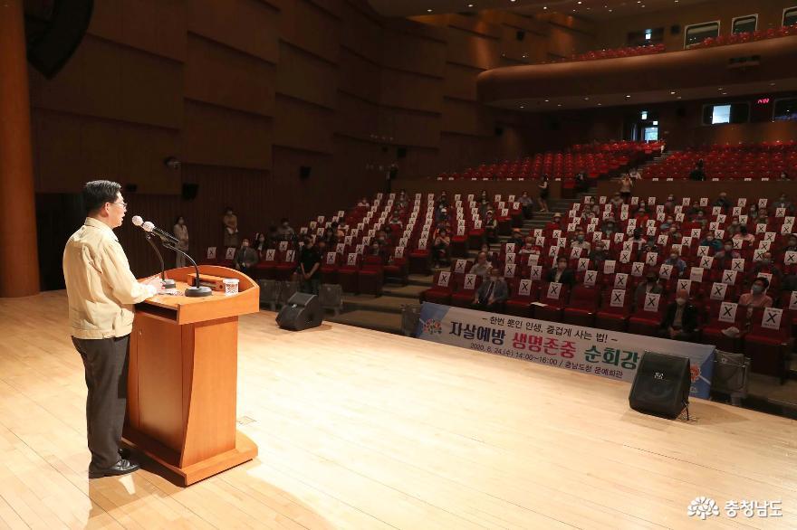 홍성서 자살예방 생명존중 순회강연 첫발