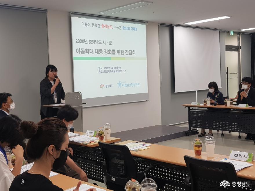 '아동학대 대응' 관계기관 협력 강화 도모