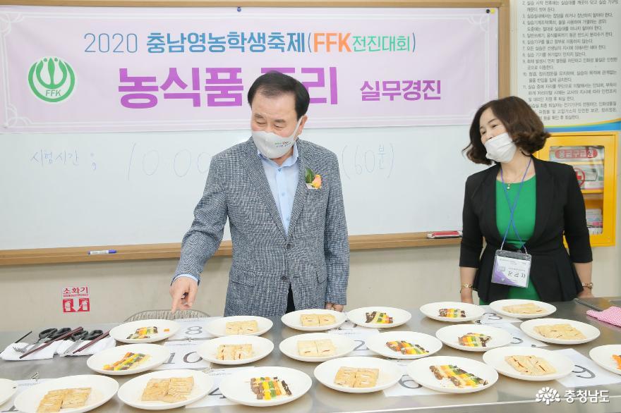 충남교육청, 2020 철저한 방역수칙하에 개최된 충남영농학생축제 1