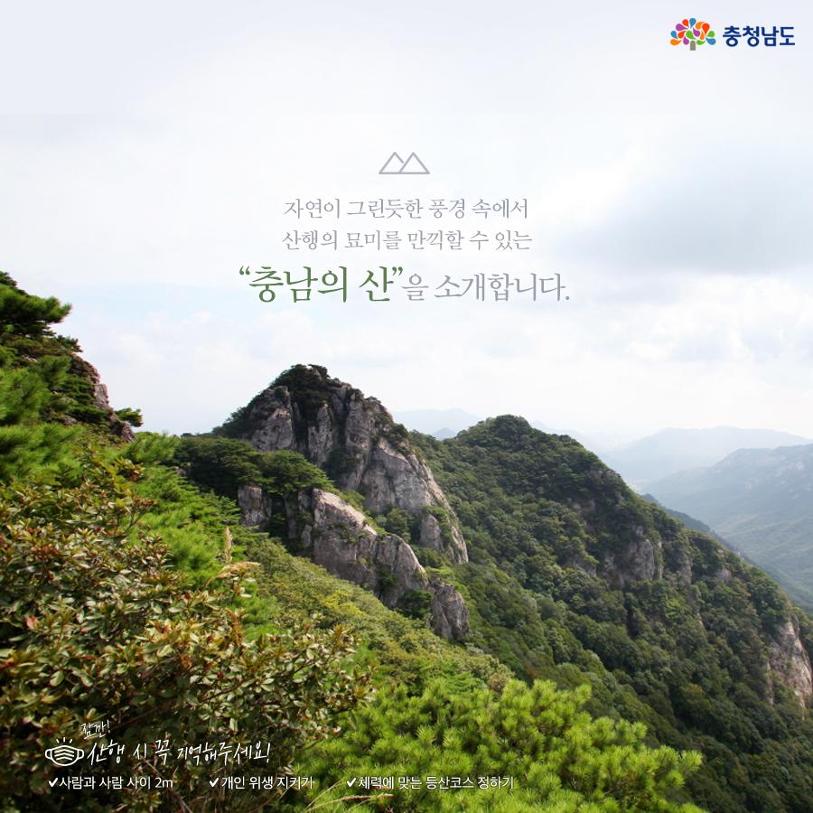 산행의 묘미를 만끽할 수 있는 충남의 산을 소개합니다.