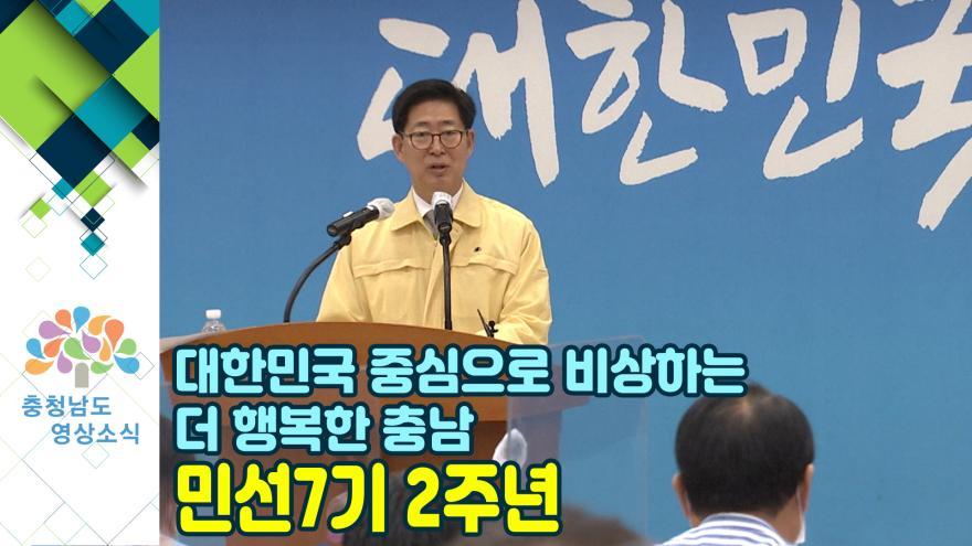 [NEWS]대한민국 중심으로 비상하는 더 행복한 충남 / 민선7기 2주년