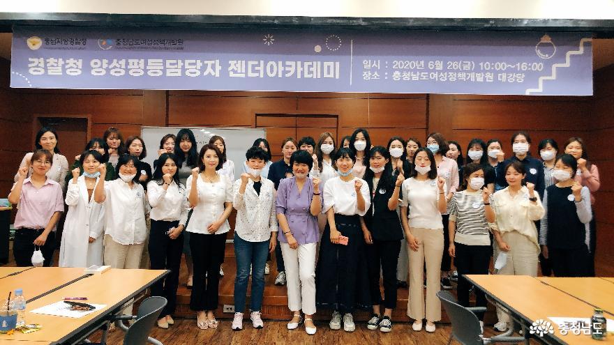 충남여성정책개발원, 충남지방경찰청 전 관서 여성근무자 성인지 역량강화 워크숍 실시