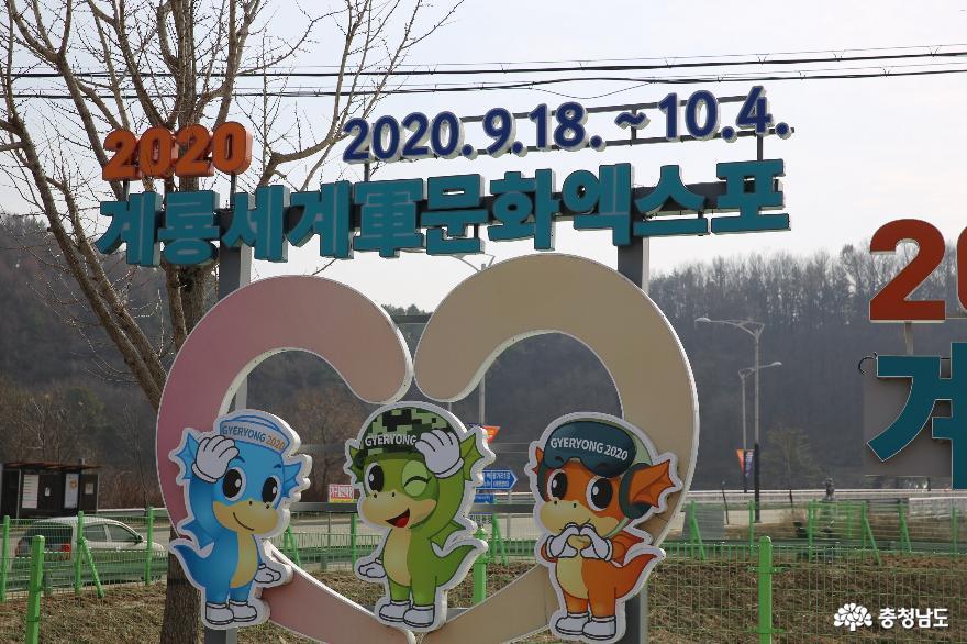 계룡세계군문화엑스포 내년 10월 1일 연다