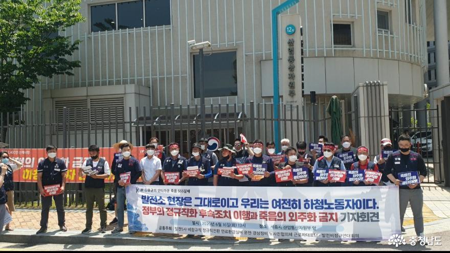 산업통산부 앞에 모인 비정규직 노동자 대표들이 요구안을 들고 정부에 대책 마련을 촉구하고 있다.