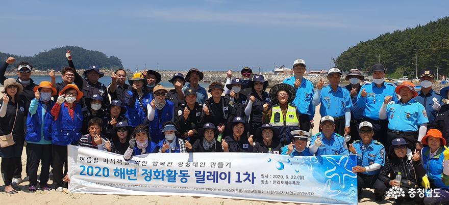 22일 천리포해수욕장에서 시작된 해변정화 활동 릴레이 사업에 동참한 봉사단체 회원들.