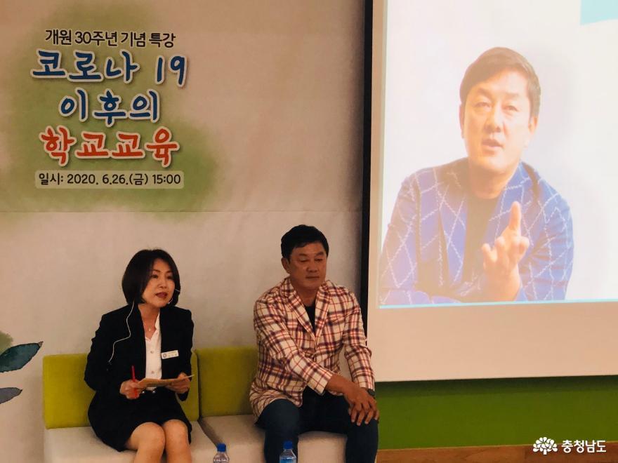 충남교육연수원, 개원 30주년 '코로나 19 이후의 학교교육' 온라인 특강