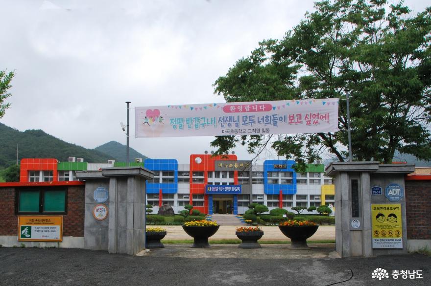 공주마곡초등학교 교문