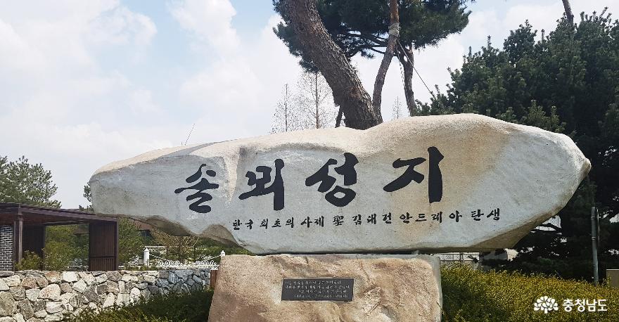 천주교 성지 당진 솔뫼성지 1