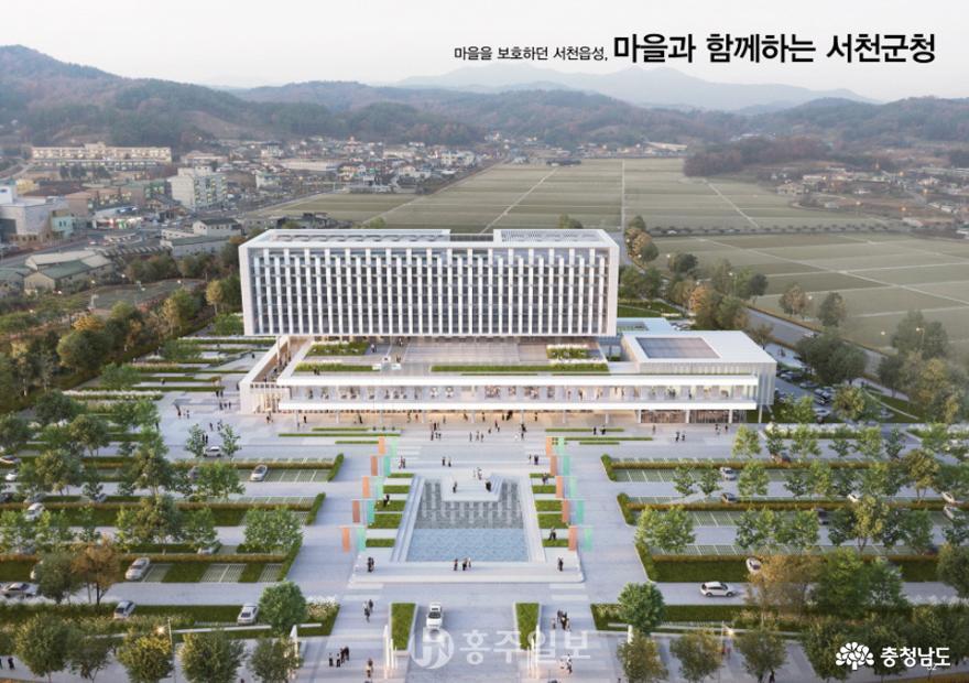 서천군 새 청사 '마을과 함께하는 서천군청' 2021년 완공
