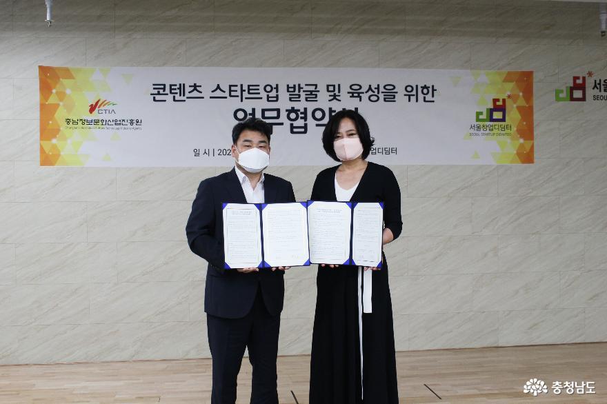 충남정보문화산업진흥원-서울창업디딤터, 콘텐츠 스타트업 발굴 및 육성 위해 맞손 1
