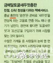 '충남 홍성의 광천'이'충남 홍천의 광천'이 됐다?