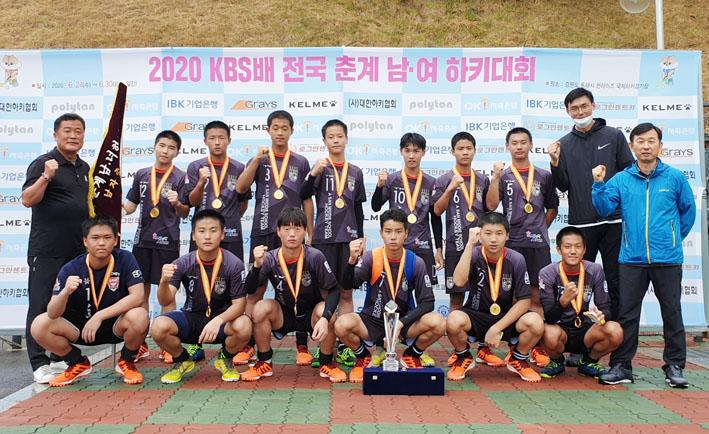 아산중, 2020 KBS배 전국춘계남녀하키대회 우승