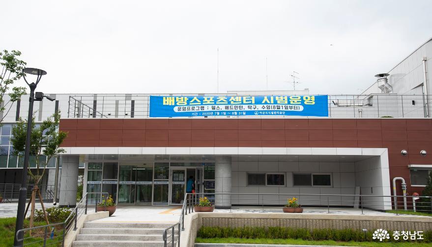 임시개관을 알리는 현수막이 붙어있는 배방스포츠센터