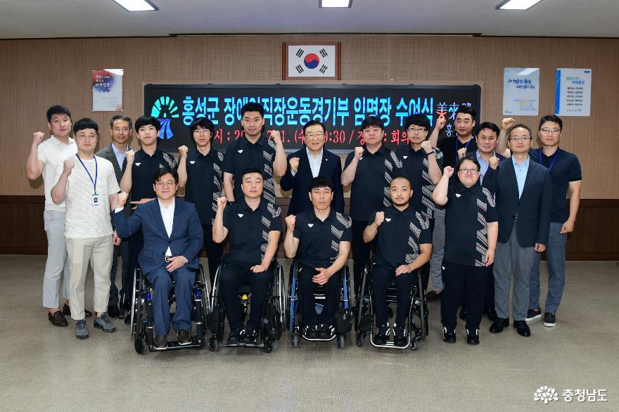 홍성군, 장애인직장운동경기부 임명장 수여식 개최