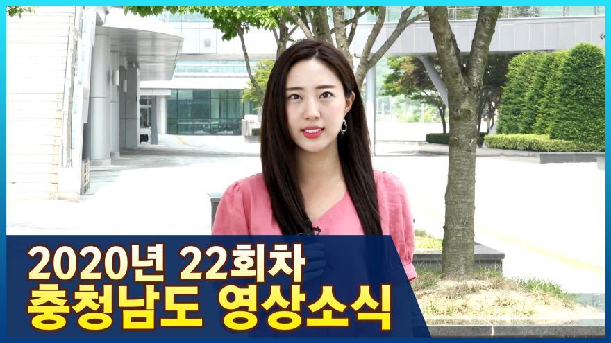 [종합]2020년 22회 충청남도영상소식