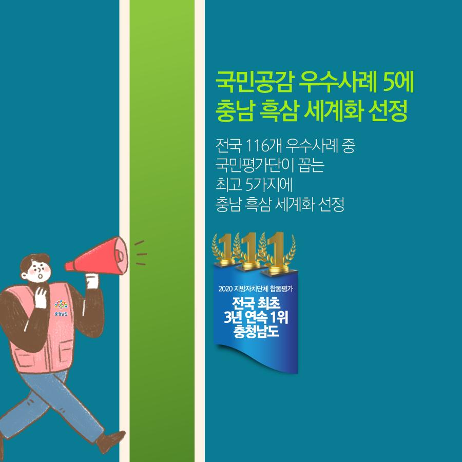 국민공감 우수사례 5에 충남 흑삼 세계화 선정