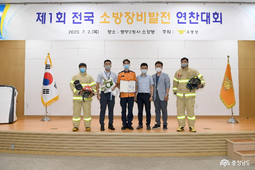 충남소방, 전국 소방장비발전 연찬대회 '우수상'
