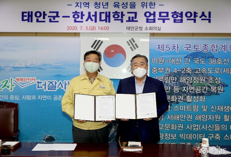 태안군·한서대학교, '지역 청년 육성 업무협약' 체결!