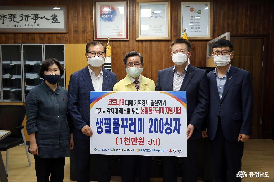 [포토] 충남개발공사·농협은행 충남영업본부, 1000만 원 상당 농산물 꾸러미 기탁