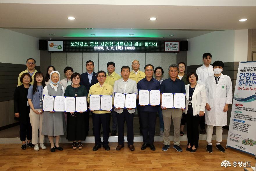 서천군, '서천형 커뮤니티 케어 협약식' 개최