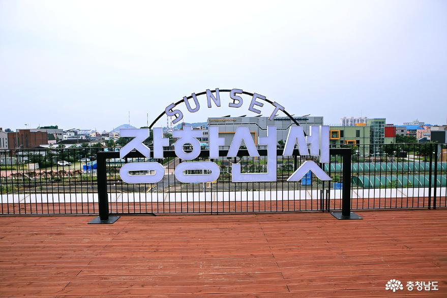 새로운 문화관광 플랫폼으로 변신한 서천 장항도시탐험역 사진